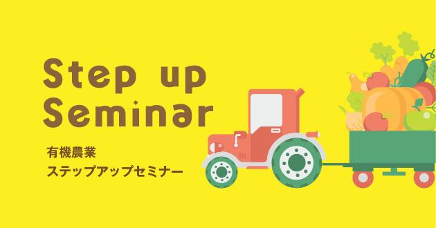 有機農業ステップアップセミナー