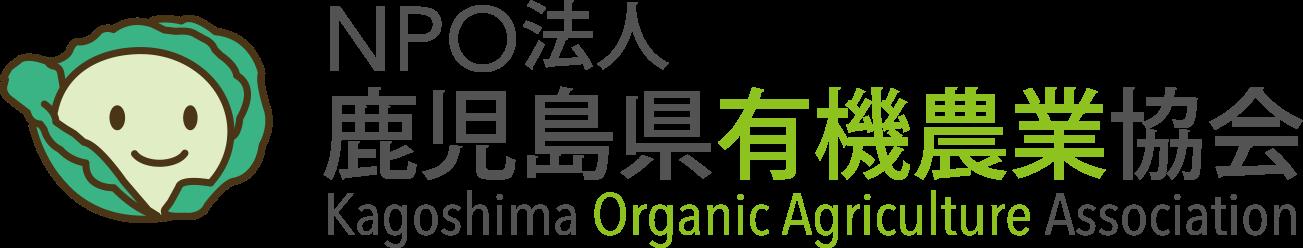 NPO法人 鹿児島県有機農業協会