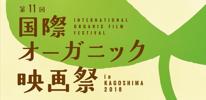 国際オーガニック映画祭